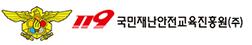 119국민재난안전교육진흥원
